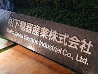 松下 電器 産業 株式 会社