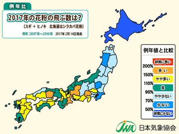 2017年の花粉飛散数、東京では例...