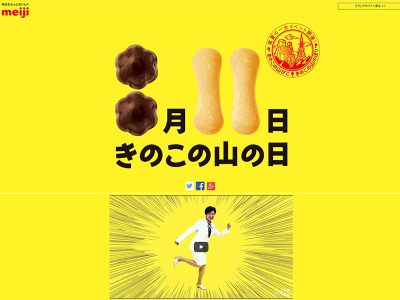 "<a href=""http://www.meiji.co.jp/sweets/chocolate/kinotake/cmp/yamanohi/"" class=""n"" target=""_blank"">「きのこの山の日」のキャンペーンサイト</a>には小池都知事の姿も"