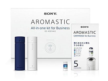 "<a href=""https://pur.store.sony.jp/lifestyle/products/aromastic/OE-AS01AK2_product/"" class=""n"" target=""_blank"">「AROMASTIC All-in-one kit for Business OE-AS01AK2」</a>。本体+シリコンジャケット+カートリッジ「for Business」のセットです。ソニーストア価格は8,240円(税別)"