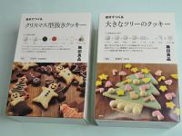 無印良品「自分でつくる 大きなツリーのクッキー 1台分」(左)、「自分でつくる クリスマス型抜きクッキー 約20個分」(右)