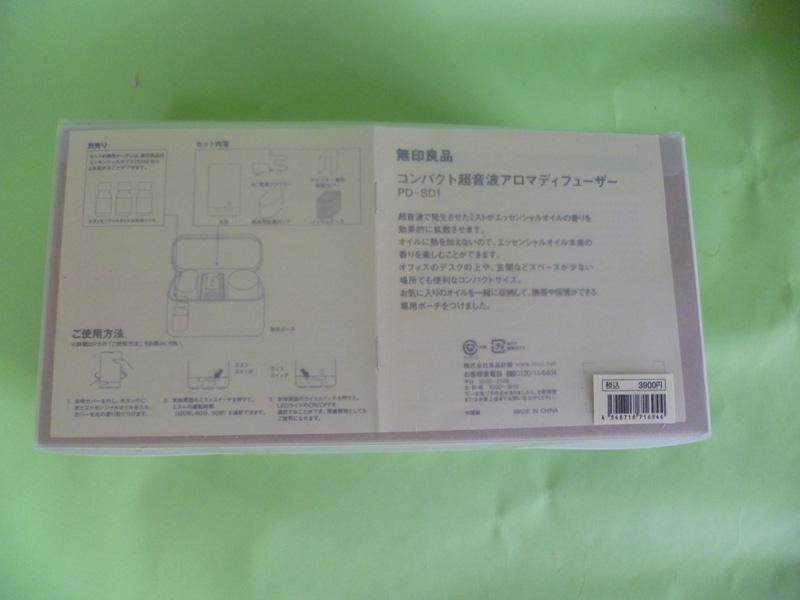 CDサイズの取扱説明書を広げて、パッケージ裏の商品説明として