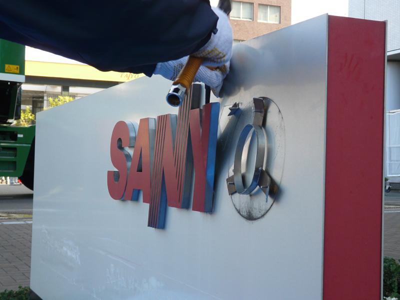 ロゴマークを取り外していく ロゴマークを取り外していく   三洋電機本社から「SANYO」の看板