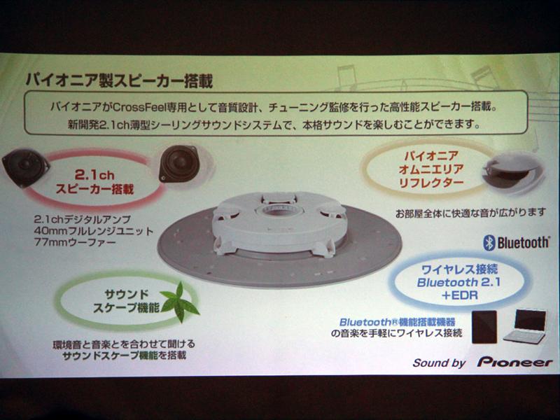 NEC、スピーカー内蔵でスマホの音楽が再生できるLED照明を発売