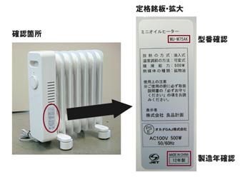 オイルヒーターの品番が記されている部分