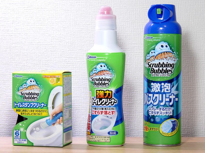 ... 洗剤と洗浄剤、浴室用洗剤の3