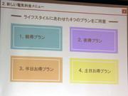 東京電力、朝や夜、土日の電気代が安くなる電気料金4メニュー 【訂正版】
