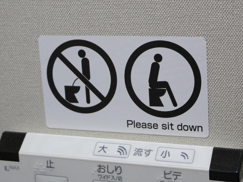 主婦「洋式トイレで立ちションする男は異常。洋式では座って小便しろ!」