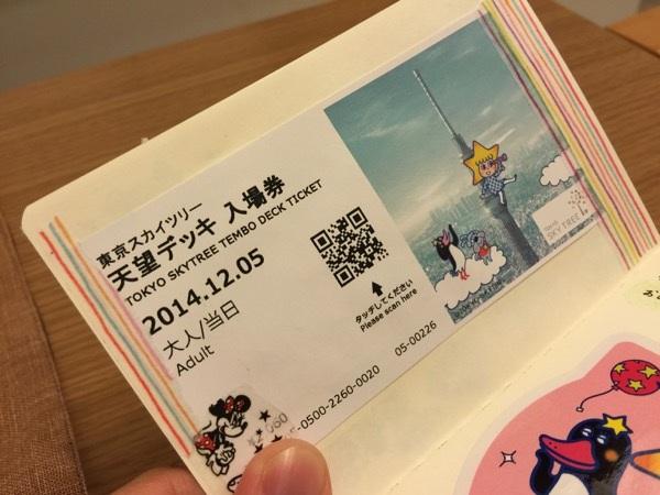もう去年の11月だから、3か月も前に買ったトラベラーズノートのパスポートサイズ。 無印良品のメモ帳パスポートノートブックも挟み込んで準備万端っ。