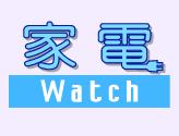 家電 Watch ロゴ